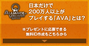 日本だけで200万人以上がプレイする「AVA」とは?