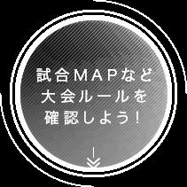 試合MAPなど大会ルールを確認しよう!