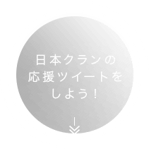 日本クランの応援ツイートをしよう!