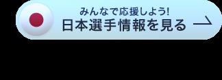 みんなで応援しよう!日本選手情報を見る!
