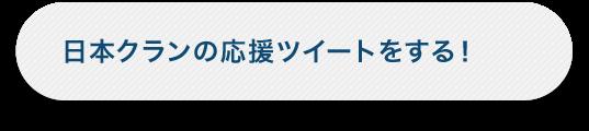 日本クランの応援ツイートをする!