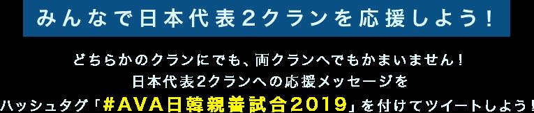 みんなで日本代表2クランを応援しよう!