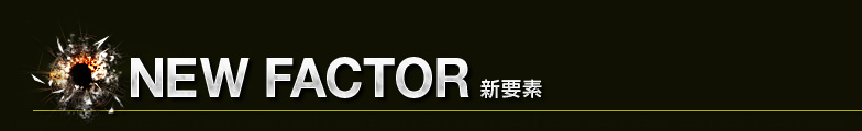 NEW FACTOR  新要素