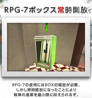 RPG-7ボックス常時開放