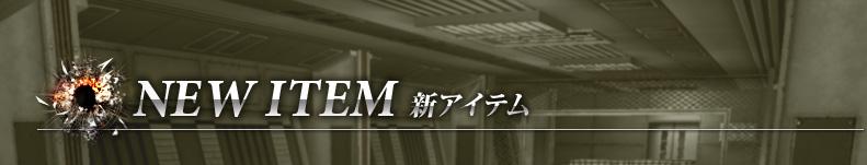 NEW ITEM  新アイテム
