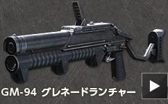 GM-94 グレネードランチャー