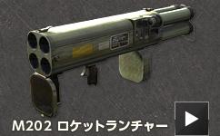 M202 ロケットランチャー