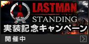 「LASTMAN STANDING」モード