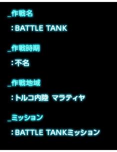 _作戦名:BATTLE TANK _作戦時期:不名 _作戦地域:トルコ内陸 マラティヤ _ミッション:BATTLE TANKミッション