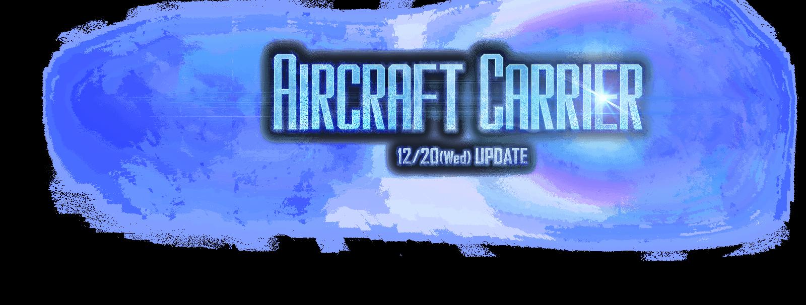 AIRCRAFT CARRIER 12/20(Wed)UPDATE