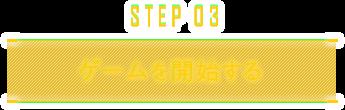 STEP03 ゲームを開始する