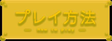 プレイ方法