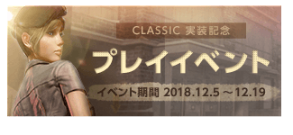 CLASSIC実装記念 プレイイベント