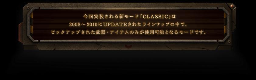 今回実装される新モード「CLASSIC」は2008~2010にUPDATEされたラインナップの中で、ピックアップされた武器・アイテムのみが使用可能となるモードです。