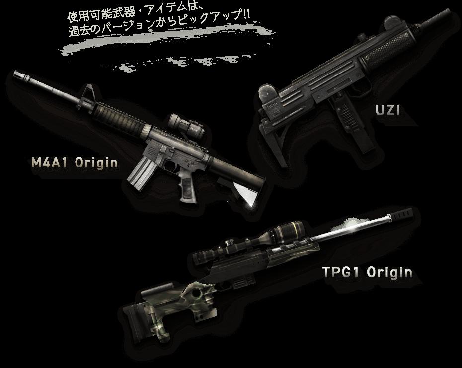 使用可能武器・アイテムは過去のバージョンからピックアップ!!