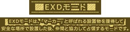 EXDモードは、「マーカー」と呼ばれる設置物を獲得して 安全な場所で設置した後、仲間と協力して占領するモードです。