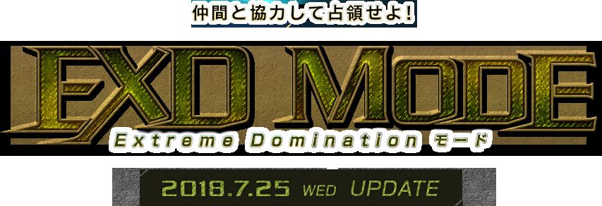 Extreme Dominationモード