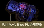Panfilov's Blue Fist(初登場)