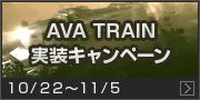 AVA TRAIN実装キャンペーン