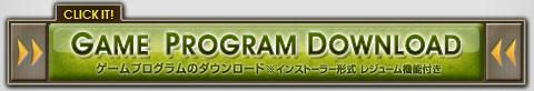 ゲームプログラムのダウンロード
