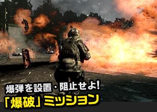 「爆破」ミッション