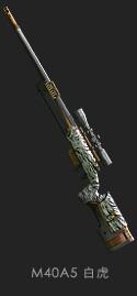 M40A5 白虎