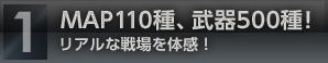 MAP110種、武器500種!