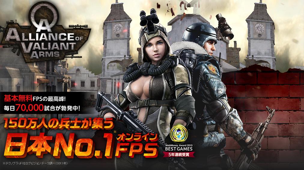 150万人の兵士が集う、基本プレイ無料オンラインFPSゲーム「Alliance of Valiant Arms」(AVA)
