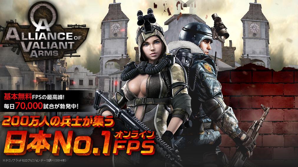 200万人の兵士が集う、基本プレイ無料オンラインFPSゲーム「Alliance of Valiant Arms」(AVA)