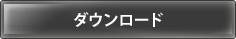 ダウンロード1