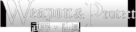 Wepon&Protect 武器・防具
