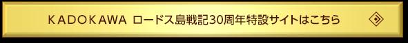 KADOKAWAロードス島戦記30周年特設サイトはこちら