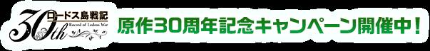 原作30周年記念キャンペーン開催中!