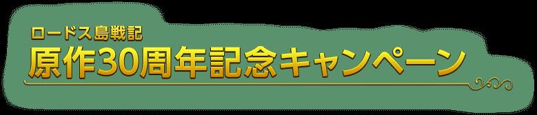 ロードス島戦記原作30周年記念キャンペーン