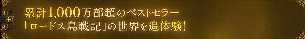 累計1,000万部超のベストセラー 「ロードス島戦記」の世界を追体験!