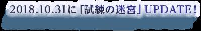 2018.10.31に「試練の迷宮」UPDATE!