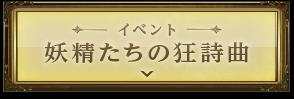 イベント 妖精たちの狂詩曲