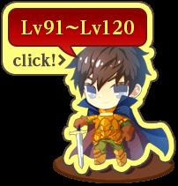 Lv91~Lv120