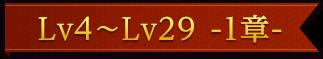 Lv4~Lv29 -1章-
