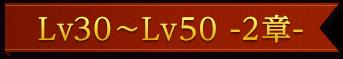 Lv30~Lv50 -2章-