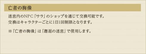 【亡者の胸像】迷宮内のNPC「サラ」のショップを通じて交換可能です。交換はキャラクターごとに1日1回制限となります。※「亡者の胸像」は「邂逅の迷宮」で使用します
