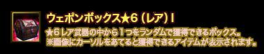 ウェポンボックス★6(レア)I