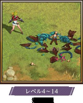 レベル4~14 狩人の丘
