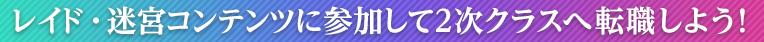 レイド・迷宮コンテンツに参加して2次クラスへ転職しよう!