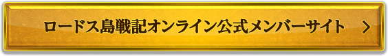 ロードス島戦記オンライン公式メンバーサイト
