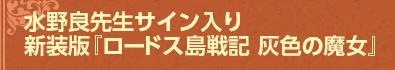 水野良先生サイン入り 新装版『ロードス島戦記 灰色の魔女』