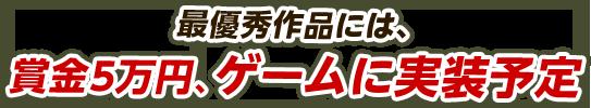 最優秀作品には、賞金5万円、ゲームに実装予定