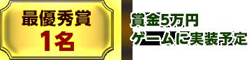 最優秀賞1名 賞金5万円、ゲームに実装予定