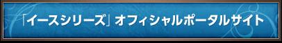「イースシリーズ」オフィシャルポータルサイト