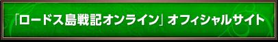 「ロードス島戦記オンライン」オフィシャルサイト